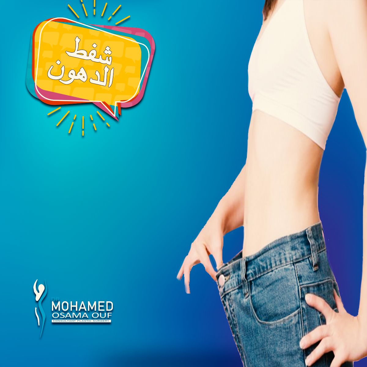 شفط-الدهون